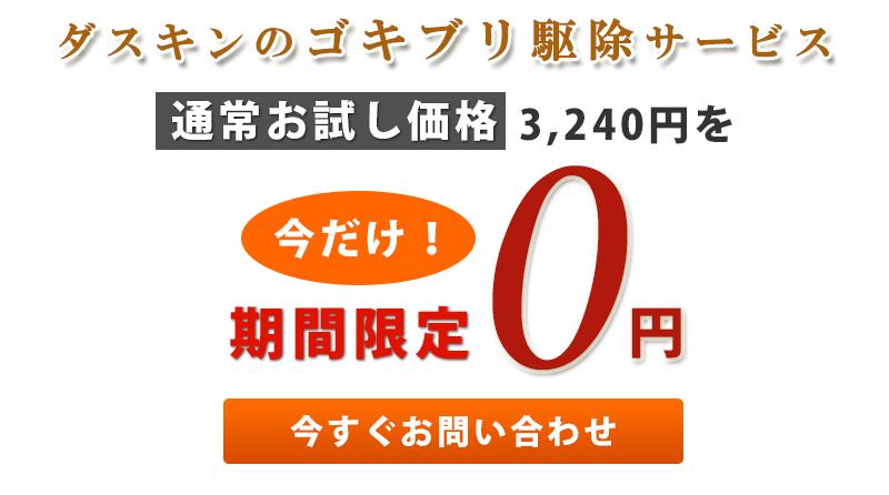 今ならお試し価格0円!